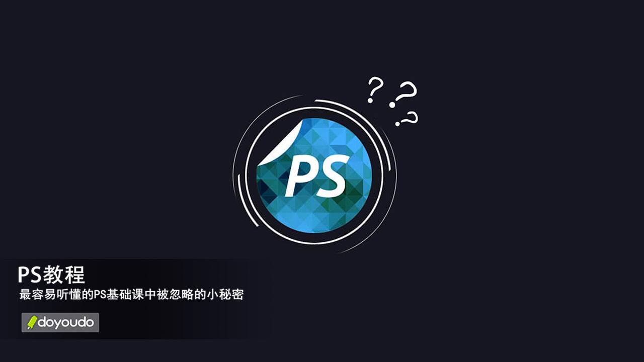 PS 基础课中被忽略的小秘密(下)