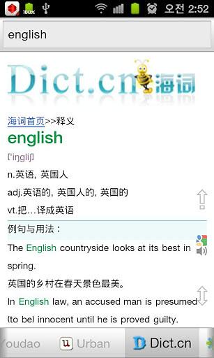 超级英语词典截图4