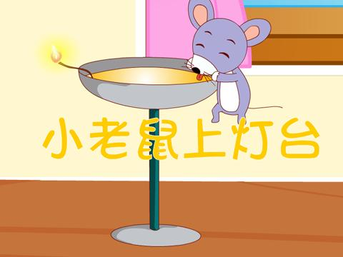 >小老鼠上灯台