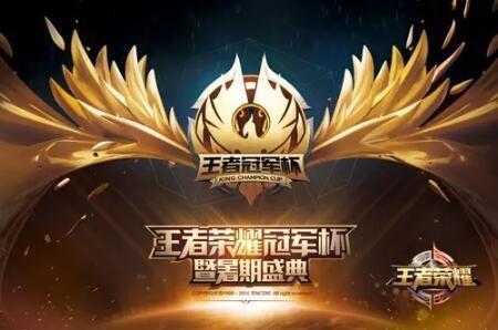 《王者荣耀》冠军杯赛程分组公布