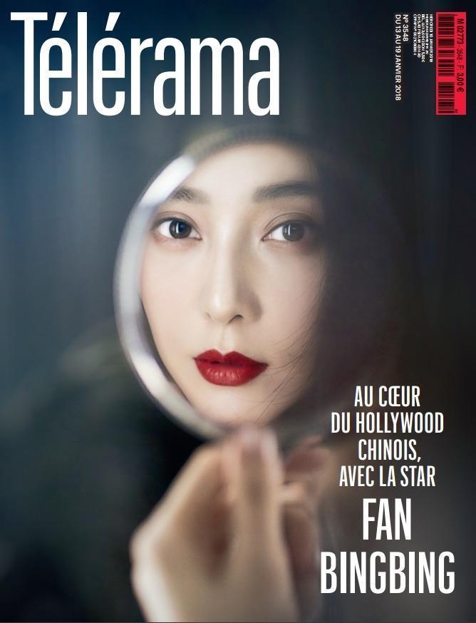 范冰冰登法国杂志封面 红唇性感成熟妩媚