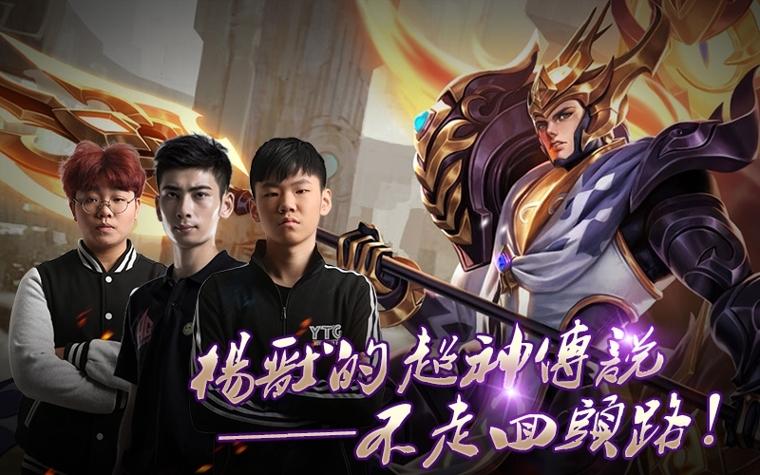 """王者荣耀KPL""""选手火拼计划""""新章 职业赛场上杨戬的超神之路"""