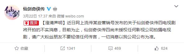 仙剑官方辟谣:仙4尚无拍摄计划