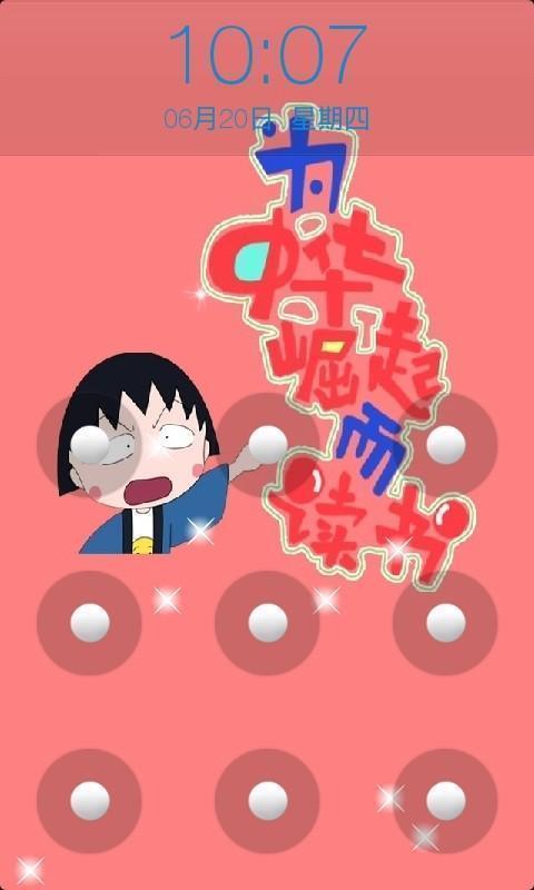 樱桃小丸子主题九宫格解锁_360手机助手