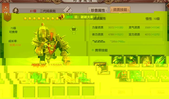 《天龙八部手游》天龙门派大变身输出能力直线上升3.jpg