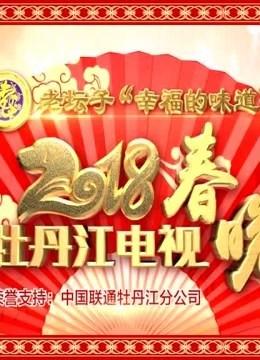 2018 牡丹江电视春晚