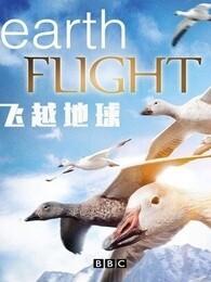 BBC:飞越地球