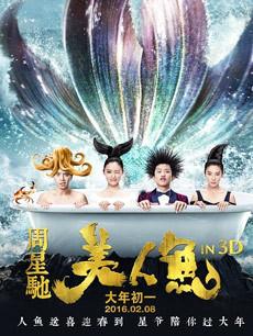 美人鱼 2016